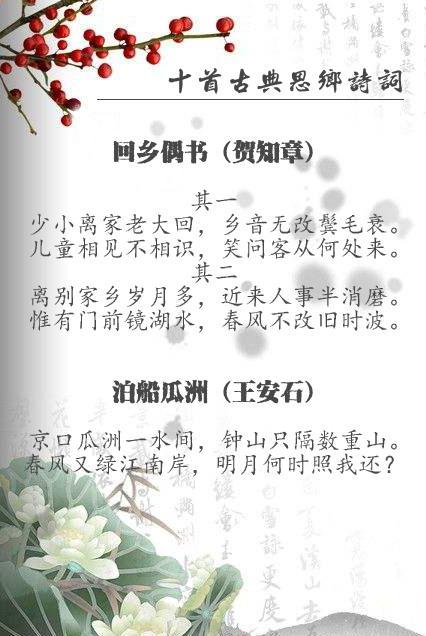 思乡的句子,十首绝美思乡诗,送给漂泊在外的你;今年春节,你准备回家吗?