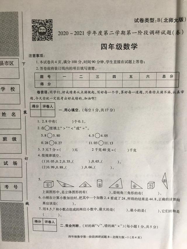四年级下册数学第一次月考试卷带答案