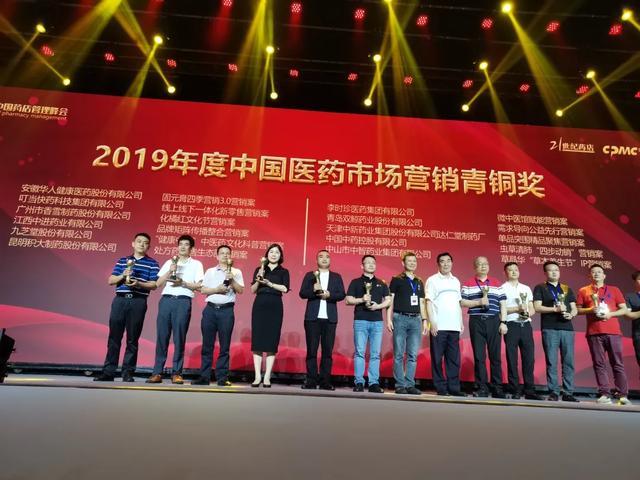 医药市场营销学,热烈祝贺九芝堂荣获2019年度中国医药市场营销青铜奖