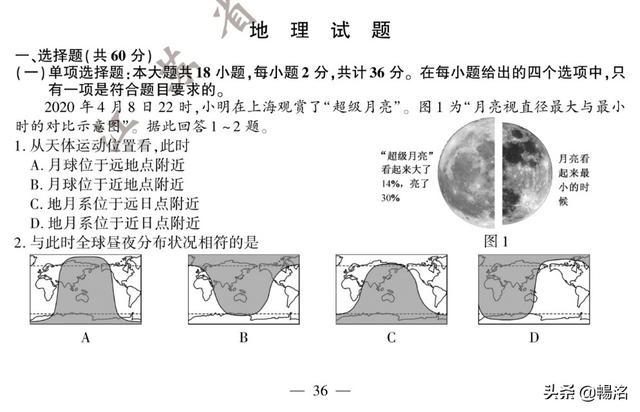 2020年江苏高考地理试题+参考答案