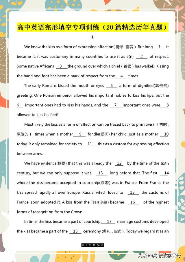 高中英语:完形填空专项练习,精选20篇历年真题,含解析