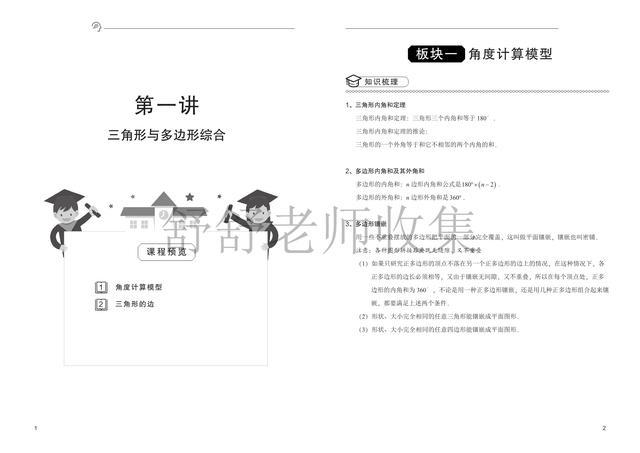 新初二数学沪教版初中数学教材 pdf暑假提前讲义
