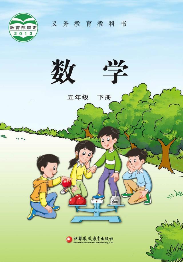 苏教版五年级下册数学课本【电子课本】