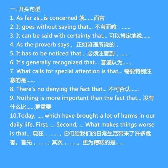 英语作文万能句子,70个万能句,赶紧收藏!再也不用担心英语考试写作文时无从下笔