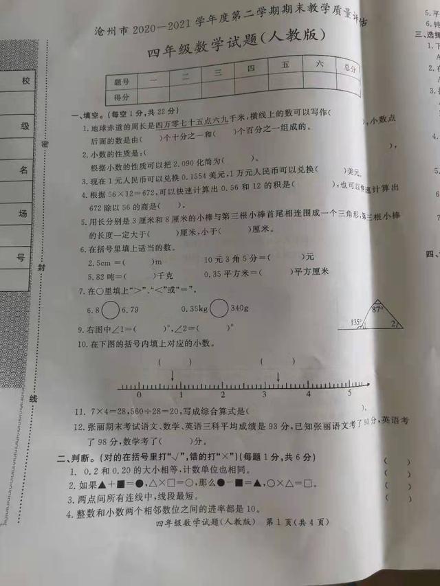 四年级数学期末测试卷
