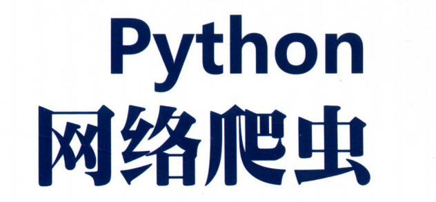 网页爬虫,百度大牛带你学习Python爬取,解析网页、存储数据的三大爬虫技术