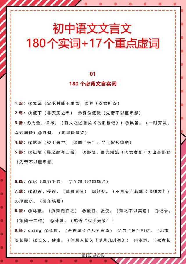 初中语文:文言文180个实词+17个重点虚词(更新版),超全整理