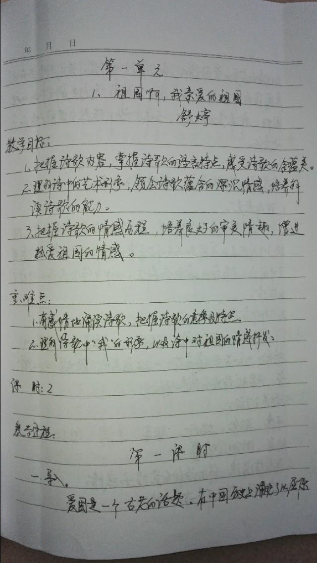 九年级语文下册手写教案——第1课