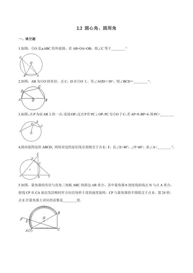 九年级数学下册一课一练-圆心角、圆周角-开学在即-有电子版