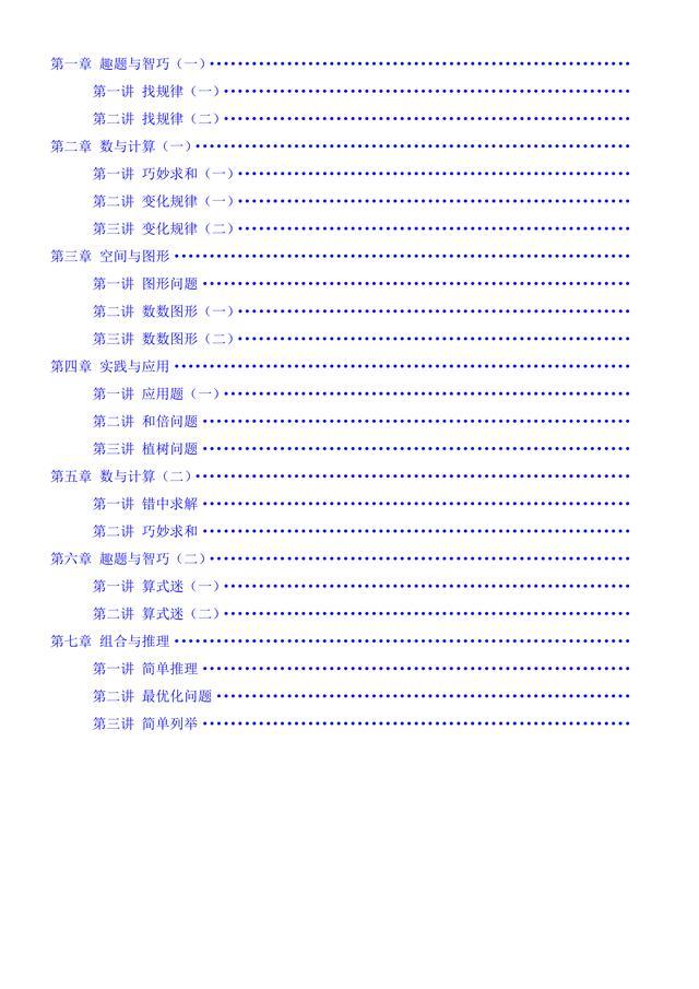 4年级-奥数与智能思维(上)「无答案,word版」