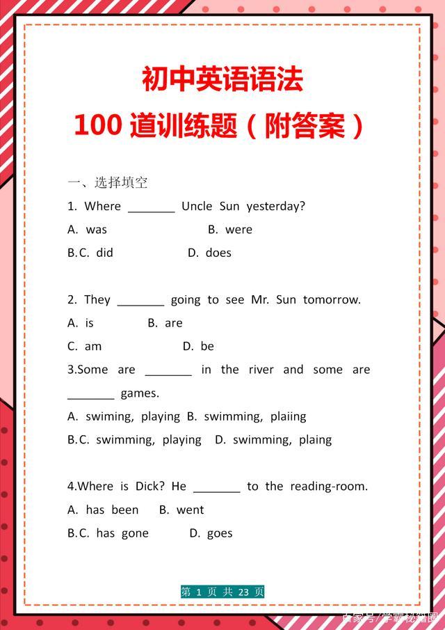 英语老师:100道初中语法练习题,很容易出错,收藏给孩子练习
