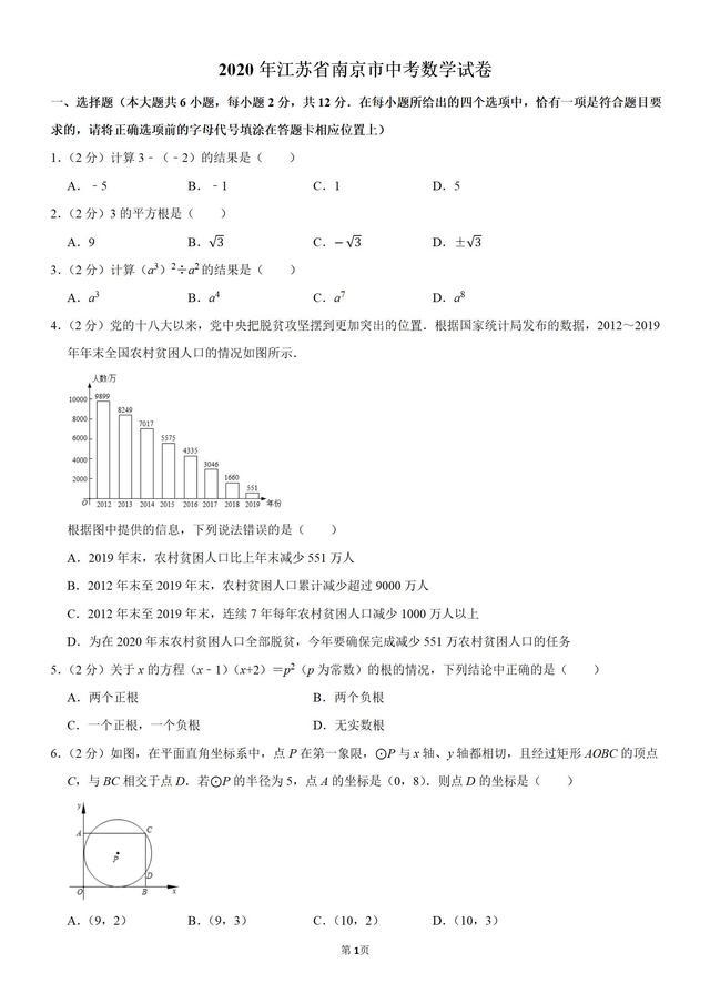 2020年江苏省南京市中考数学试卷