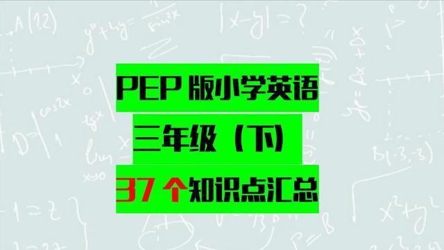 复习必备:《37个知识点汇总》PEP版小学英语三年级下册