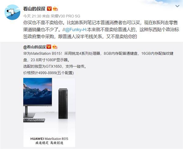 华为全新台式机曝光:五种配置,可选GTX 1650显卡 全球新闻风头榜 第2张
