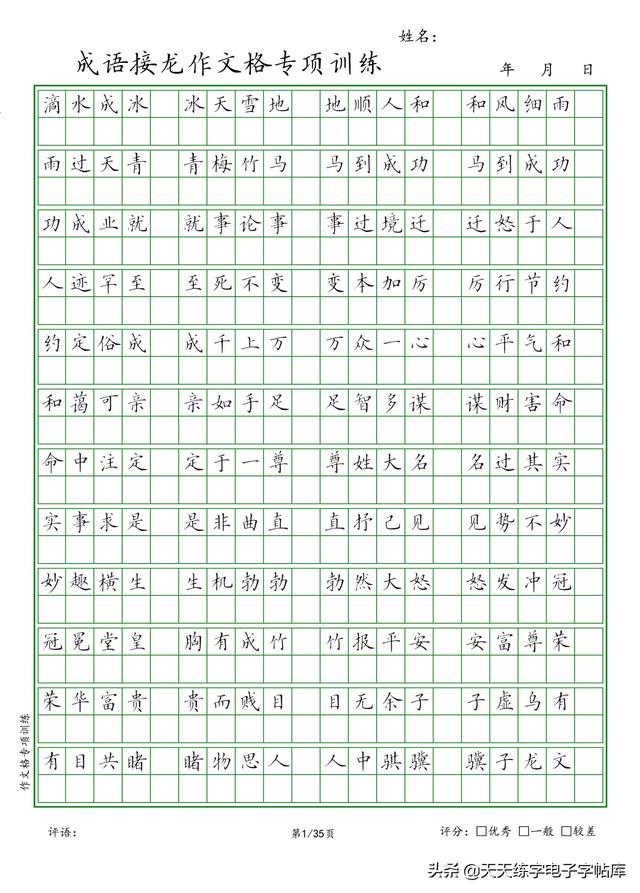 字开头成语接龙,小学生成语接龙作文格专项训练