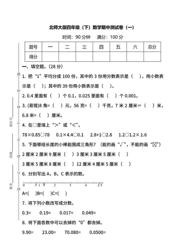 小学四年级下册数学期中考试题,附答案