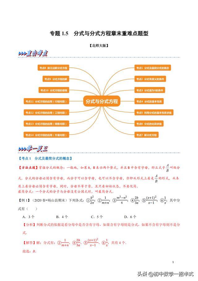 初二 分式与分式方程章末重难点题型(举一反三)北师大版-解析版
