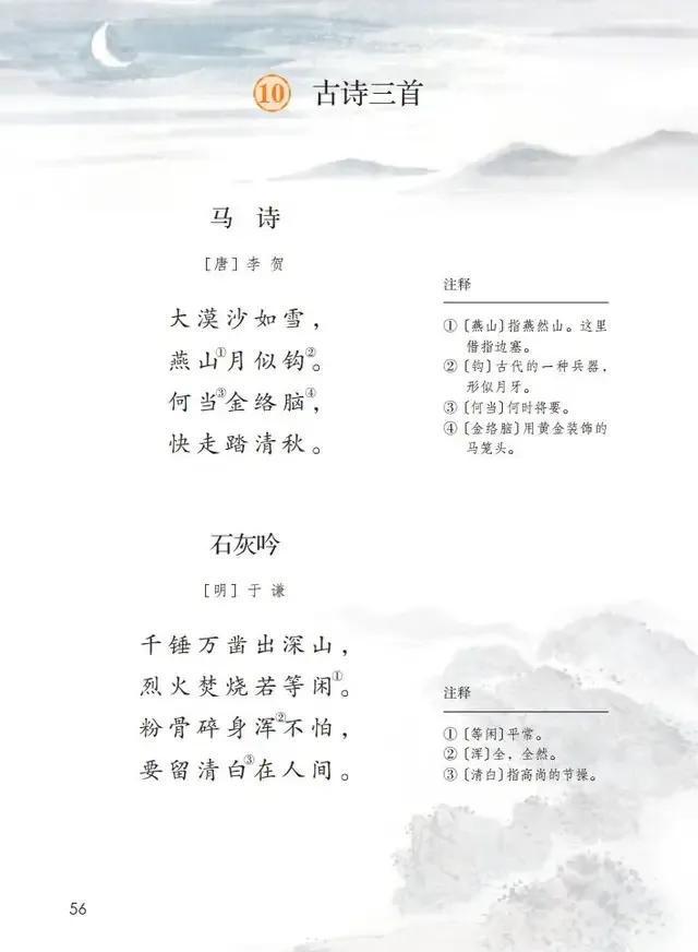 马诗古诗的意思,《马诗》《石灰吟》《竹石》古诗三首教学设计