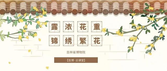 【吉博·云课堂】第三十四讲:露浓花重 锦绣繁花 揭秘博物馆里那些花卉主题文物