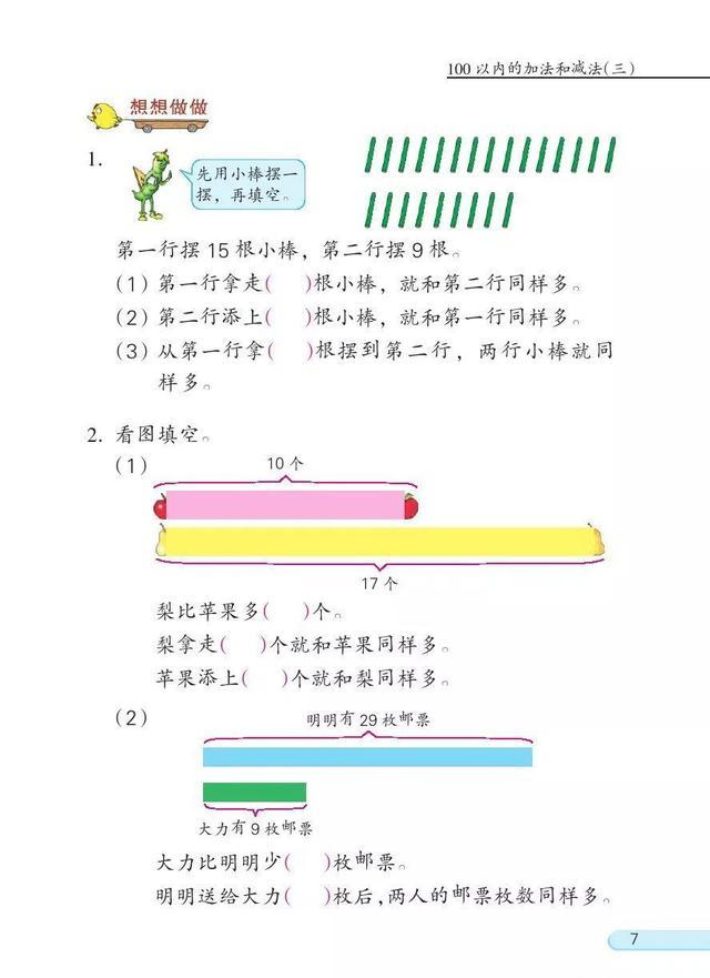 苏教版数学二年级上册电子课本(高清 可下载),暑假预习用
