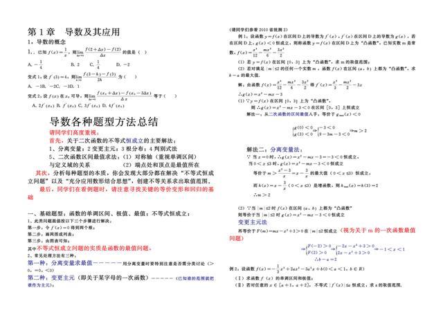 高中数学:导数各类题型方法总结 掌握提分必备