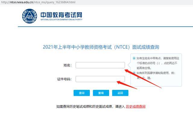 上海教师资格成绩查询,2021上半年中小学教师资格证面试成绩已公布