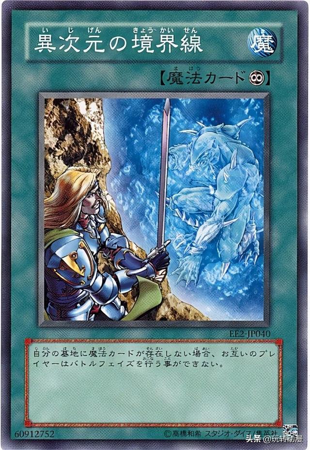 游戏王动漫,游戏王:只要魔法卡异次元的境界线在场,双方都别想进入战斗阶段