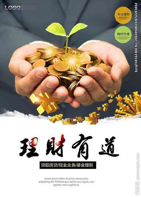 投资理财基础知识,理财入门篇整理!