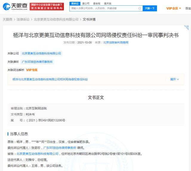 多个医美App因侵权被多位明星起诉,杨洋起诉更美App获赔4万