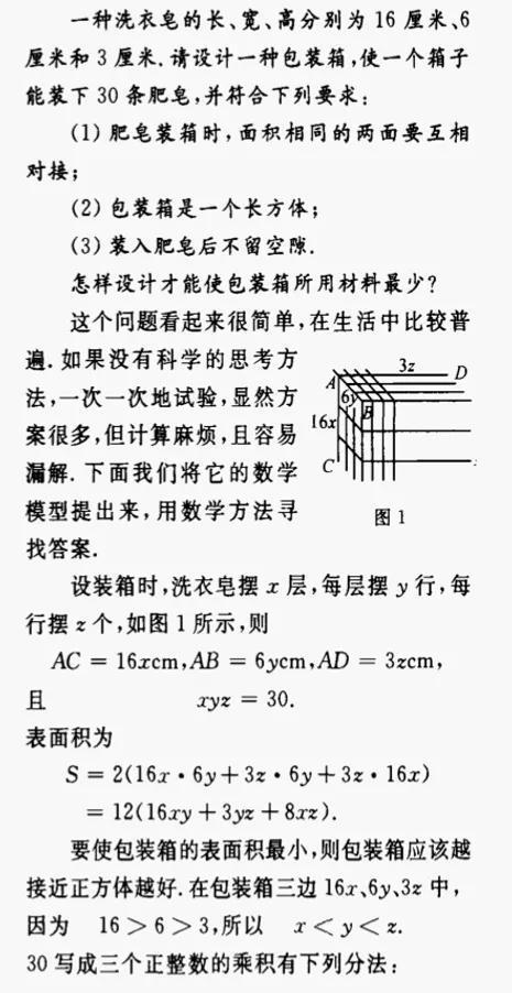 包装箱的沪教版初中七年级数学数学(应用数学案例详解)