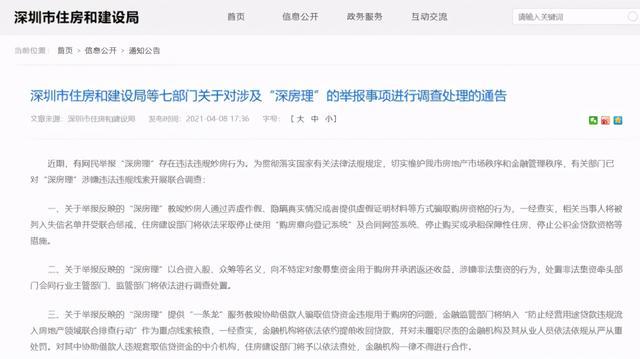 """房市再传大信息""""深房理""""往往被深圳市7单位协同调研"""