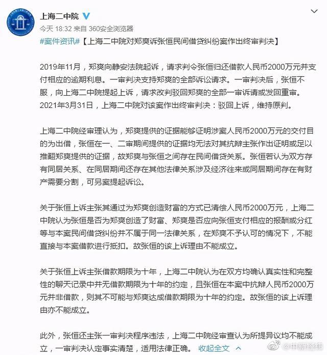 张恒回应被判归还郑爽2000万并支付利息:无法接受,将上诉 全球新闻风头榜 第1张