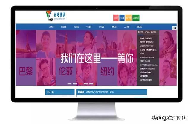 昆明雅思,网站搭建 | 云南云财雅思官网结构性改版