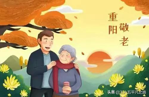 重阳节是什么节日,今日重阳节,重阳节的由来?农村有哪些节日风俗?