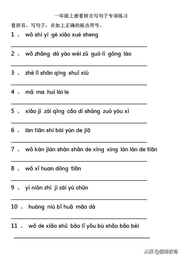 句子训练,一年级上册语文看拼音写句子专项练习,附答案
