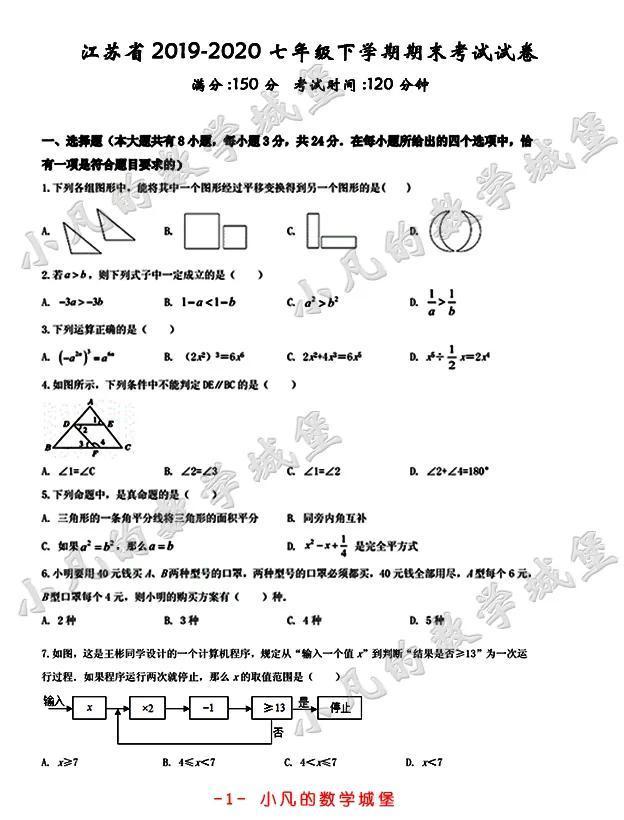 七年级下册数学期末考试卷附答案!江苏省期末考试卷真题满分150