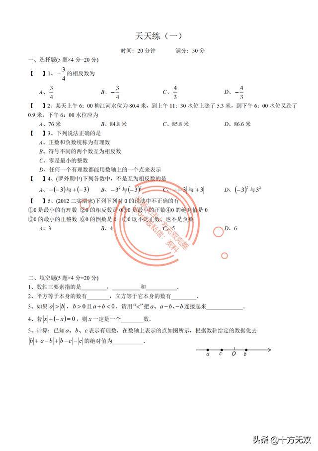 北师版七年级上册数学暑假实验班天天练Word版