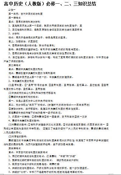 高中历史:史上最全知识点总结(必修1-3)word可打印