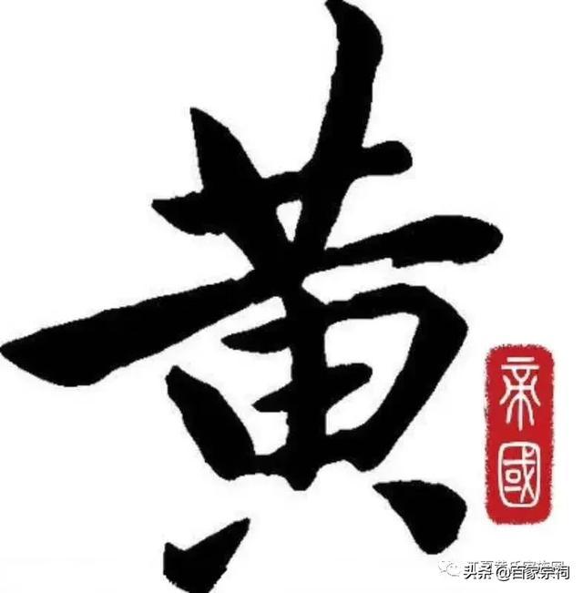 姓龙的名人,黄氏家族 中国黄氏历代文武状元