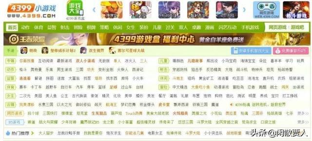 网页游戏人气排行,4399小游戏,你还记得几个?