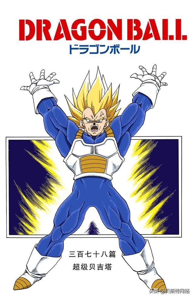 彩色漫画,「七龙珠全彩」漫画第378篇:我是超级贝吉塔