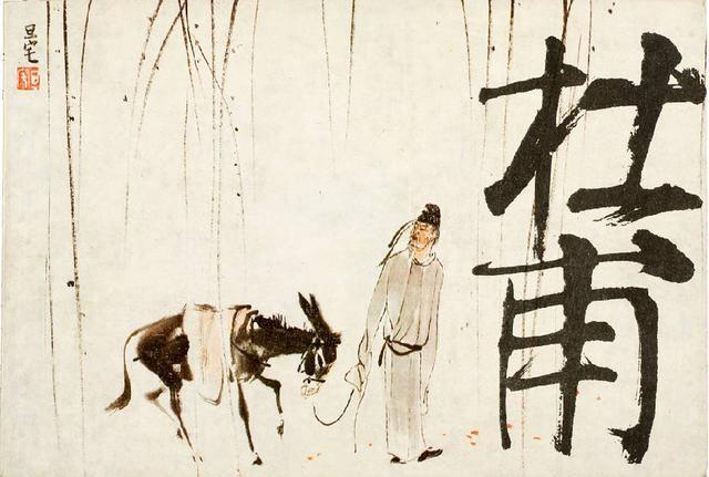 杜甫的四句诗,杜甫最狂的一首诗,短短四句,让人生出无限敬仰