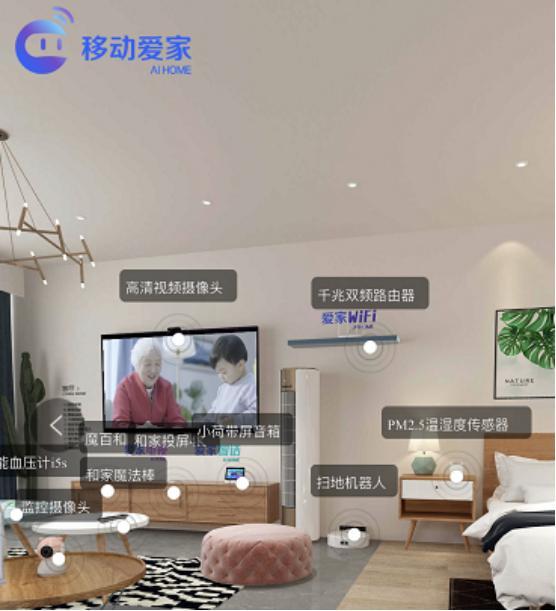 vr展厅,带你提前感受全屋智能的美妙生活 中国移动智慧家庭VR体验馆
