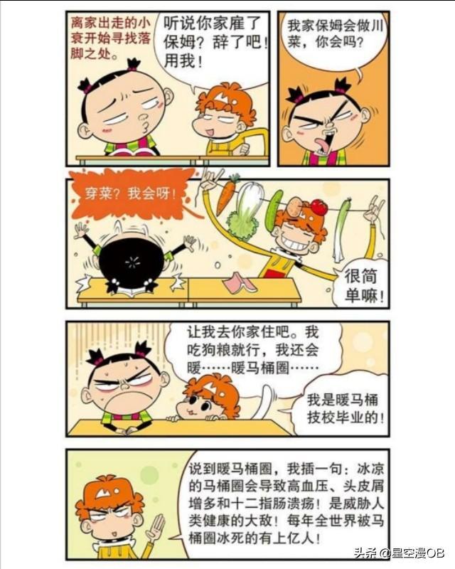 阿衰漫画免费,【漫画】阿衰成为了金老师的干儿子,只为有个住的地方