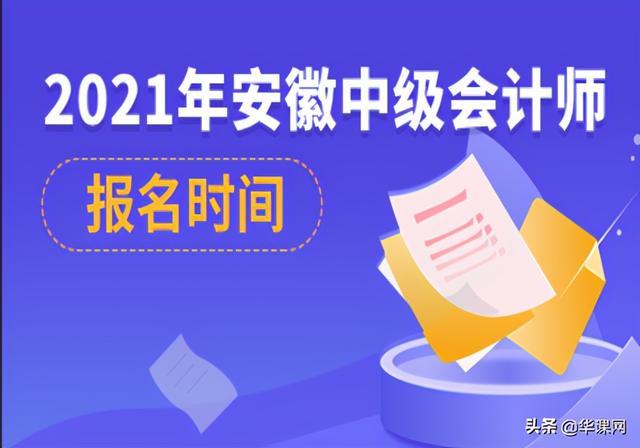安徽会计从业资格成绩查询,2021年安徽中级会计师报名3月12日开始