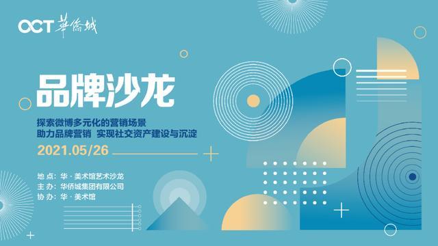"""微博营销博,微博营销""""文旅一课""""开讲!2021华侨城品牌沙龙在深举办"""