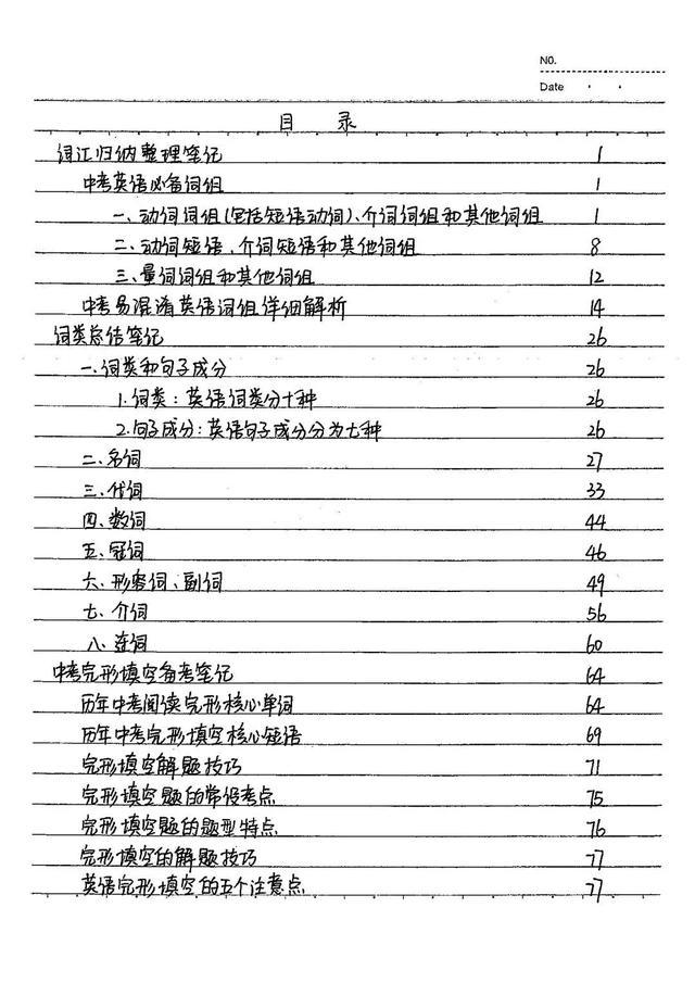 121页学霸中考英语笔记,干货满满,开学前给孩子打印一份