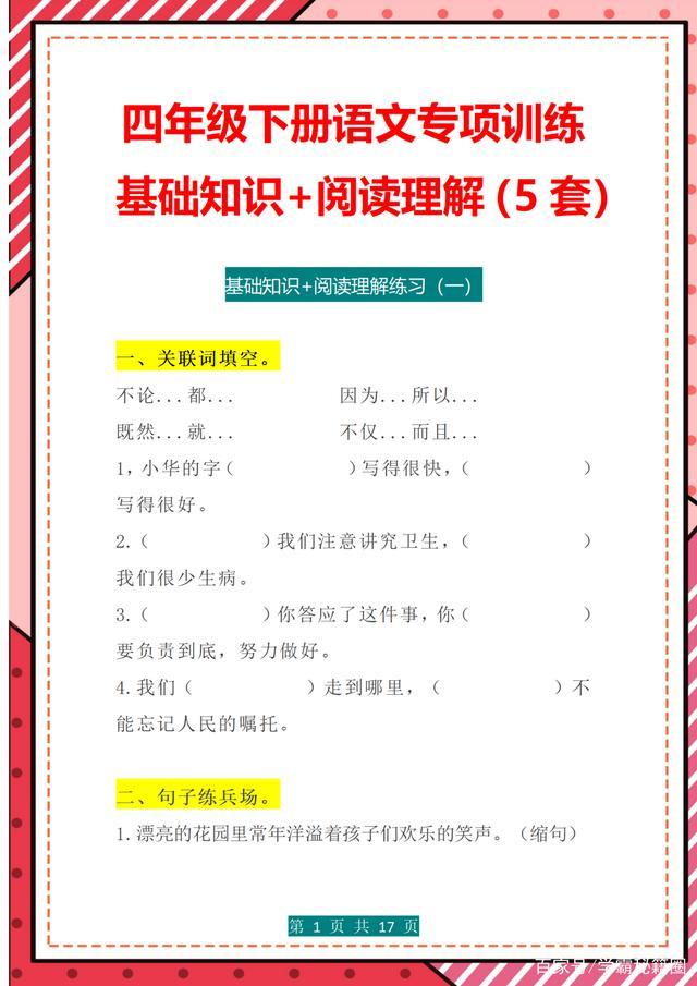 四年级语文:基础知识+阅读理解专项训练题(5套),期末提分必备