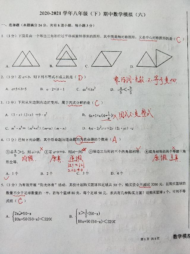 八年级数学期中模拟试卷(六)北师大版