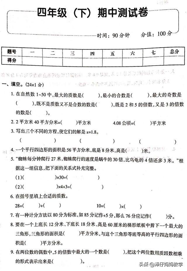五四制 青岛版四年级下册数学期中检测卷练习及解析